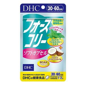 DHC フォースコリー ソフトカプセル 30日分 (メール便発送で送料無料)