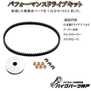送料無料 レッツ4(K6/7/8) ハイスピードプーリー/日本製ドライブベルト CVTキット