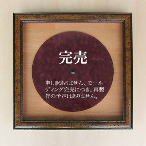 LPレコード フレーム 額(茶 古木)