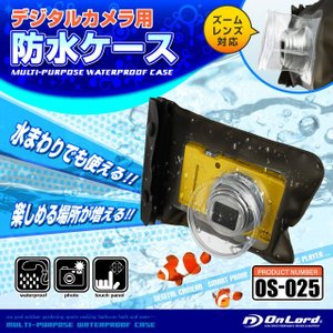 カメラ デジカメ 防水ケース (OS-025) (ゆうパケッ...