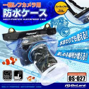 防水ケース 一眼レフカメラ用 デジカメ 防水カバー 防水ポーチ オンロード (OS-027) コンパ...