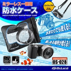 ミラーレス一眼カメラ用 防水ケース オンロード (OS-02...