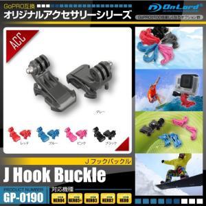【キャッシュレス5%還元】 GoPro ゴープロ アクセサリー 『Jフックバックル』 (GP-019...