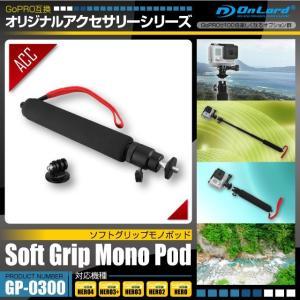 GoPro ゴープロ アクセサリー 『ソフトグリップモノポッド』 (GP-0300) オンロード