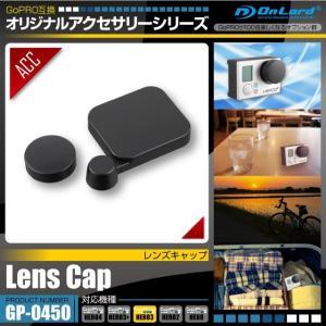 【キャッシュレス5%還元】 GoPro ゴープロ アクセサリー 『ハードレンズキャップセット』 (G...