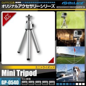 【キャッシュレス5%還元】 GoPro ゴープロ アクセサリー 『ミニトライポッド』 (GP-054...