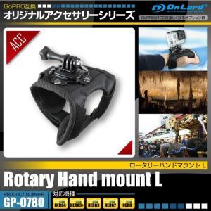 GoPro ゴープロ アクセサリー 『ロータリーハンドマウントL』 (GP-0780) オンロード