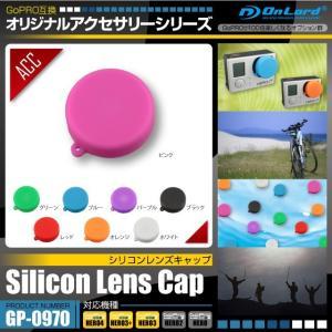 【キャッシュレス5%還元】 GoPro ゴープロ アクセサリー 『シリコンレンズキャップ』 (GP-...
