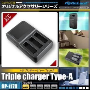 GoPro ゴープロ アクセサリー 『トリプルチャージャー Type-A』 (GP-1170) オン...