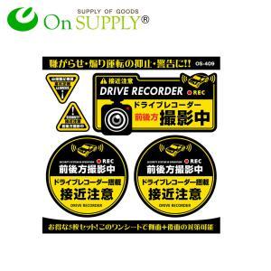ドライブレコーダー ステッカー 前後方撮影中 / ドライブレコーダー撮影中 (OS-409) ドラレコ シール (ゆうパケット送料無料)