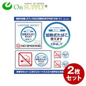 分煙表示シール 加熱式たばこ使えます 2枚組セット  (OS...