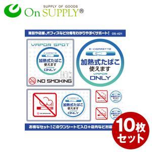 分煙表示シール 加熱式たばこ使えます 10枚組セット  (O...