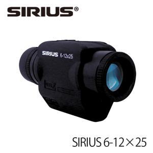 防振スコープ シリウス 6-12×25 SIRIUS (日本正規品)