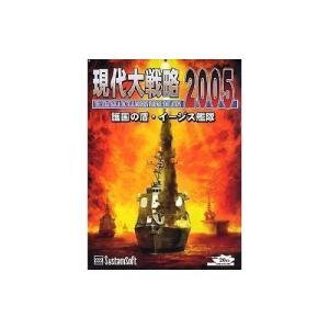 現代大戦略2005〜護国の盾・イージス艦隊〜 システムソフト・アルファー (分類:PCゲーム ソフト)