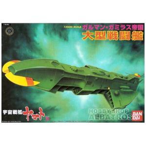 宇宙戦艦ヤマト 1/2400 ガルマン...