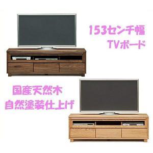 TVボード 天然木  153幅 アンリ テレビ台 ウォールナット レッドオーク 天然無垢材 木製