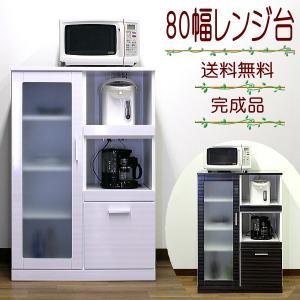 レンジ台 80幅レンジボード キッチン収納 全段フルオープンレール  ホワイト・ブラック 2色対応 完成品 80cmの写真