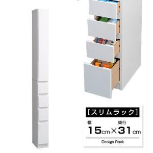 隙間収納 すき間収納 キッチン収納 幅15 安い|alberoshop