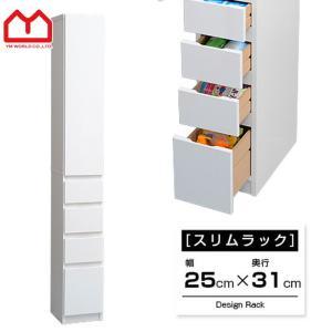 隙間収納 すき間収納 キッチン収納 幅25 隙間収納 安い|alberoshop