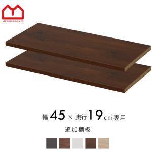 天井突っ張り 書棚 本棚 追加棚板 幅45cm|alberoshop