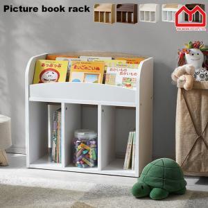 絵本棚 本棚 おもちゃ収納 ラック 絵本収納 おもちゃ箱 子供部屋|alberoshop