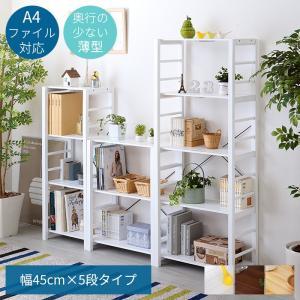 本棚 食器棚 書棚 薄型 5段 幅45cm オープンラック ラック|alberoshop