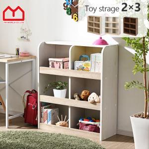 おもちゃ箱 収納 本棚 2×3タイプ 絵本棚 2way おもちゃラック|alberoshop