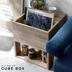 キューブボックス テーブル 収納ボックス 収納棚 サイドテーブル|alberoshop