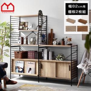 本棚 食器棚 追加棚板2枚組 おしゃれ ハンガーラック レンジ台 収納棚 オープンラック スチール|alberoshop