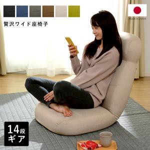 座椅子 ハイバック あぐら おしゃれ 日本製 大きめ ゆったり かわいい alberoshop