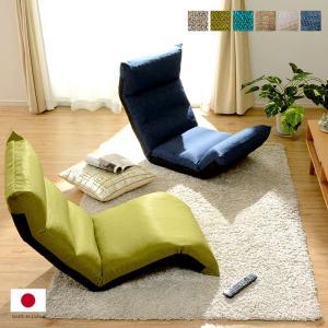 座椅子 ハイバック おしゃれ かわいい 日本製 和楽の月 42段階ギア 大きめ alberoshop