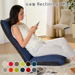 座椅子 リクライニング リクライニング コンパクト 日本製 折りたたみ おしゃれ alberoshop