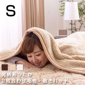 2枚合わせ毛布 毛布 シングル ブランケット 敷パッド 安い|alberoshop