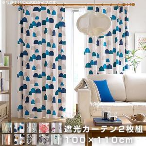 遮光カーテン 2枚組 幅100cm 高さ110cm カーテン 安い|alberoshop