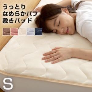 敷きパッド mofua モフア シングル 毛布 敷き毛布 シングル 安い|alberoshop