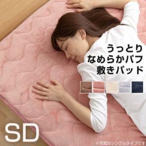 敷きパッド mofua モフア セミダブル 毛布 敷き毛布 セミダブル 安い|alberoshop