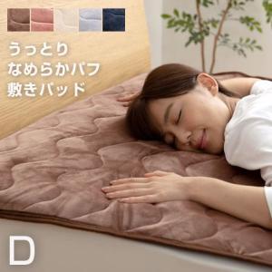 敷きパッド mofua モフア ダブル 毛布 敷き毛布 ダブル 安い|alberoshop