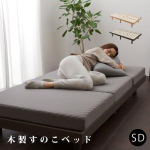 ベッド すのこベッド セミダブル 木製 頑丈 耐荷重 200kg 天然木 パイン 無垢材 通気性 高耐久 脚 高さ調節 ベッド下収納 すのこ スノコ ベッドフレーム|alberoshop