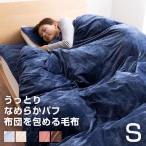 ■商品名 毛布にもなる布団カバー うっとりなめらかパフ モフア シングル ■取扱タイプ ピンク、ブラ...