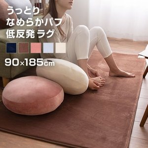 ラグ 90×185 長方形 低反発 カーペット 絨毯 ラグマット 安い|alberoshop