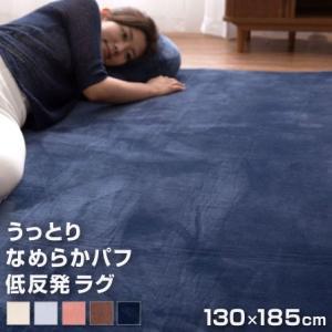 ラグ 130×185 長方形 低反発 カーペット 絨毯 ラグマット 安い|alberoshop
