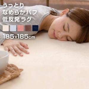 ラグ 185×185 正方形 低反発 カーペット 絨毯 ラグマット 安い|alberoshop