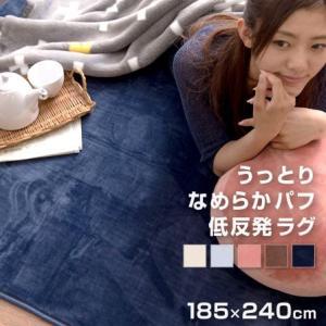 ラグ 185×240 長方形 低反発 カーペット 絨毯 ラグマット 安い alberoshop