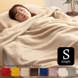毛布 シングル 厚手 プレミアム マイクロファイバー 中空仕様 安い|alberoshop