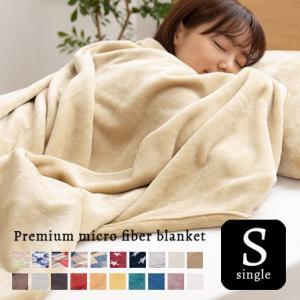 毛布 シングル プレミアム マイクロファイバー あったか 保温 安い|alberoshop
