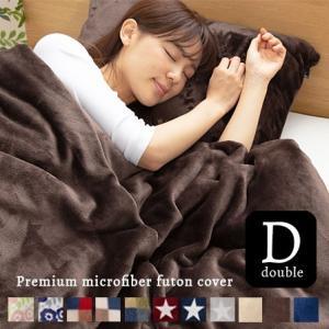 ■商品名 布団を包めるぬくぬく毛布 ダブル  ■取扱タイプ ブラウン(茶)、アイボリー、ネイビー、チ...