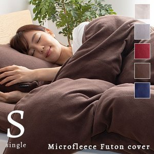 掛け布団カバー シングル 毛布 厚手 マイクロフリース 保温 安い|alberoshop