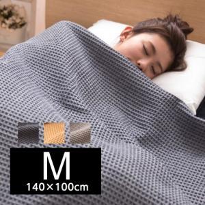 ワッフルケット 綿100% 140×100cm マルチサイズ 安い