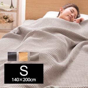 ワッフルケット 綿100% 140×200cm シングルサイズ 安い