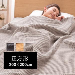 ワッフルケット 綿100% 200×200cm 正方形 ワッフル 安い